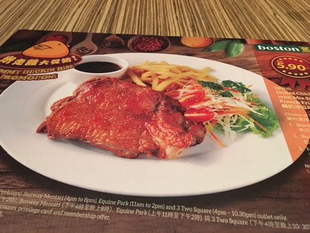 chicken chop: Chicken Chop Menu