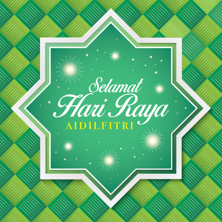 "Hari Raya greeting template with decorative ketupat (rice dumpling) woven palm leaf. Malay word ""selamat hari raya aidilfitri"" that translates to wishing you a joyous hari raya."