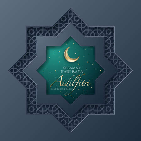 Selamat hari raya greeting card on islamic pattern background. Malay word selamat hari raya aidilfitri, maaf zahir & batin that translates to wishing you a joyous hari raya and may you forgive us.