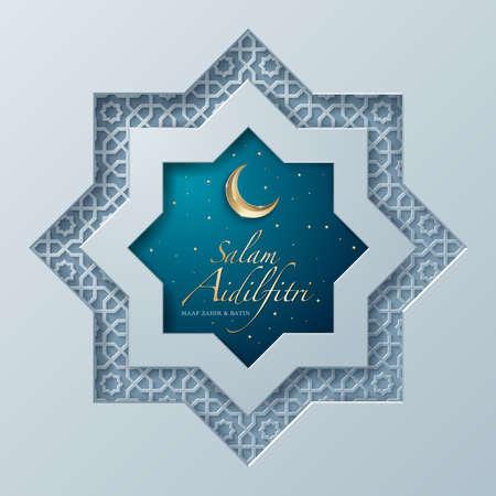 Selamat hari raya greeting card on islamic pattern background. salam aidilfitri and maaf zahir dan batin that translates to wishing you a joyous hari raya and may you forgive us Ilustração