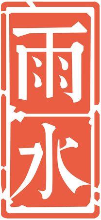 rainwater Chinese wording
