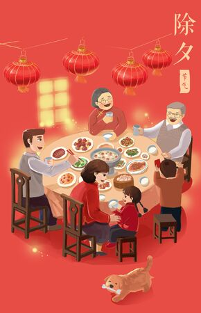 Chinese New Year Eve reunion dinner Stock Photo