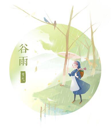 Guyu (Grain Rain) - 24 solar terms concept illustration