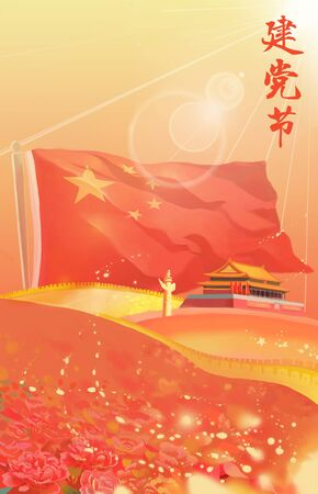 Anniversary of the Founding of the Communist Party of China Banque d'images - 128154178