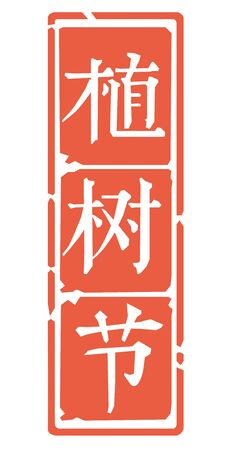 Arbor Day - Chinese Calligraphy Seal Carving Illustration