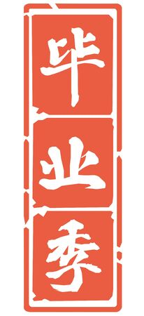 Graduation season - Chinese Calligraphy Seal Carving
