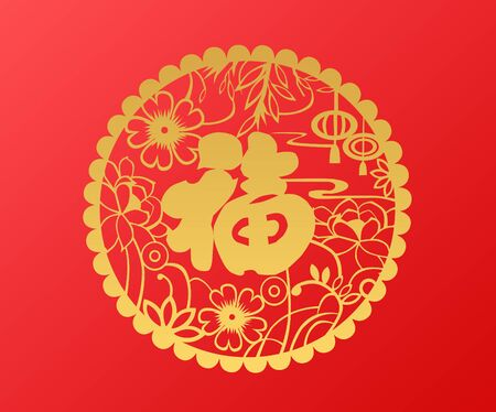 blessing for Chinese New Year
