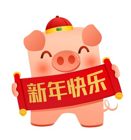year of the pig - happy chinese new year Banco de Imagens - 128380308