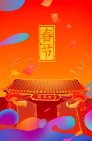 spring festival - year of the pig
