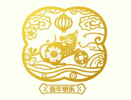 Año nuevo chino 2020, año de la rata Ilustración de vector