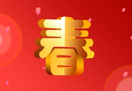 Chinese New Year, spring festival illustration