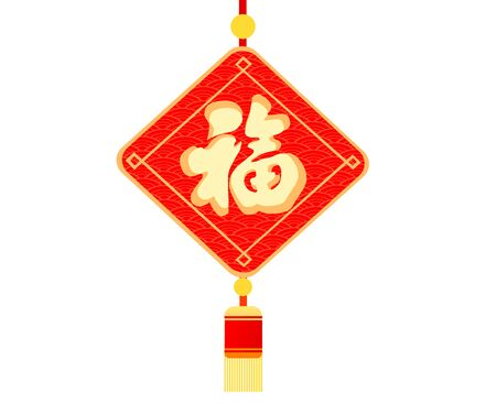 Blessing Chinese knot Banco de Imagens - 130479246