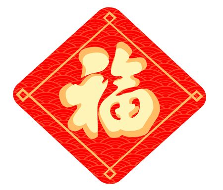 Chinese word of Blessing