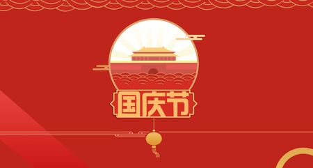 National Day of Republic of China