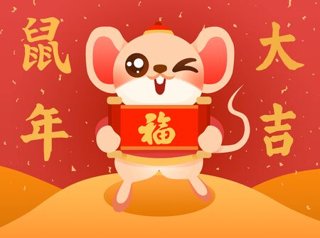 The year of the rat, Spring Festival