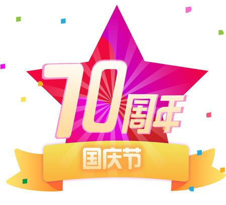 anniversary celebration icon  イラスト・ベクター素材