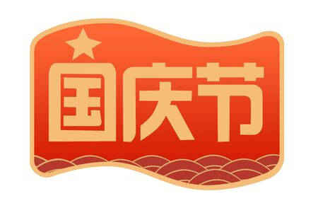 China national day celebration