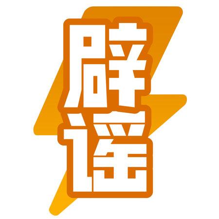 refute rumors in chinese words