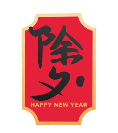 happy chinese new year with chinese words