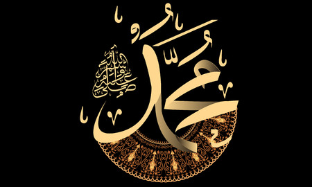muhammad: Vector of islamic calligraphy name of Prophet - Solawat supplication phrase translated as God bless Muhammad Illustration