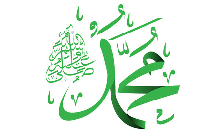 muhammad: Vector of arabic calligraphy name of Prophet - Salawat supplication phrase translated as God bless Muhammad