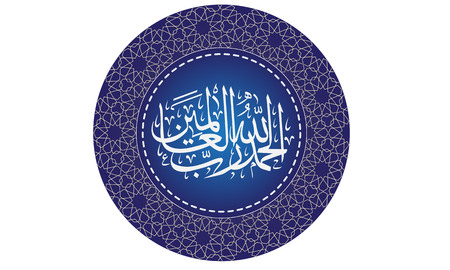 Arabic Islamic calligraphy pattern vector Alhamdulillahi rabbil alamin. Meaning is All the praises be to God, the Lord of the worlds. Islamic motif and ornament round circle