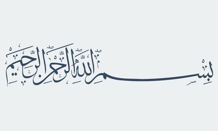 mano de dios: Vector Bismillah. Caligrafía islámica o árabe. Basmala - En el nombre de Dios