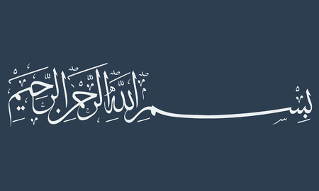 Vector Bismillah. Islamic or arabic Calligraphy. Basmala - In the name of God