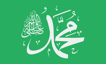 bless: Vector of arabic calligraphy name of Prophet - Salawat supplication phrase translated as God bless Muhammad