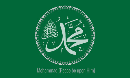 translated: Vector of arabic calligraphy name of Prophet - Salawat supplication phrase translated as God bless Muhammad