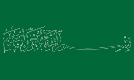 bismillah: Vector Bismillah. Islamic or arabic Calligraphy. Basmala - In the name of God. Trendy outline thin line style