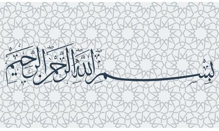 Vector Bismillah. Islamic or arabic Calligraphy. Basmala - In the name of God. Seamless Islamic ornament motif pattern tile background