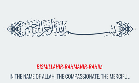 Vector Bismillah. Islamic or arabic Calligraphy. Basmala - In the name of God. Geometrical ornament motif Vettoriali