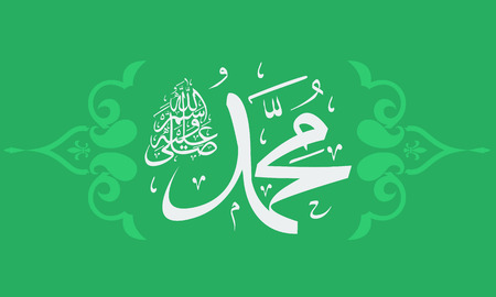 prophet: Vector of arabic calligraphy name of Prophet - Salawat supplication phrase translated as God bless Muhammad