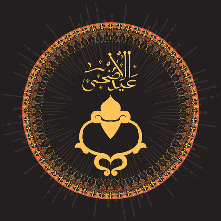 bayram: Arabic islamic calligraphy of text Eid al Adha or Kurban bayram holiday with floral decorated ornate design. Religious circle ornate for holiday card. Translation calligraphy title is Sacrifice Feast