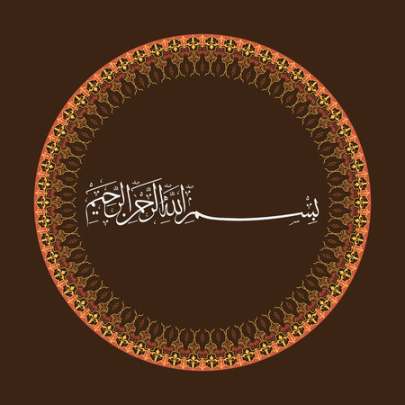 Vector Bismillah. Islamic or arabic Basmala Calligraphy with religious circle geometry ornate border. Translation is In the name of God.