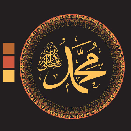 muhammed: Vector of arabic calligraphy name of Prophet Mohammad - translated as God bless Mohammad. Circle islamic ornamental and floral round decorative frame.