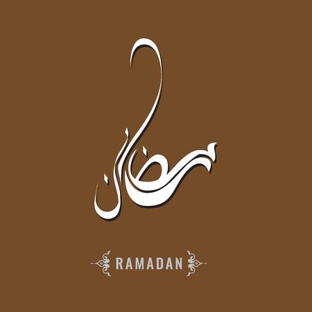 wishing card: Creative Unusual and beautiful vector Ramadan Calligraphy special for Ramadan Mubarak poster or card design. Illustration