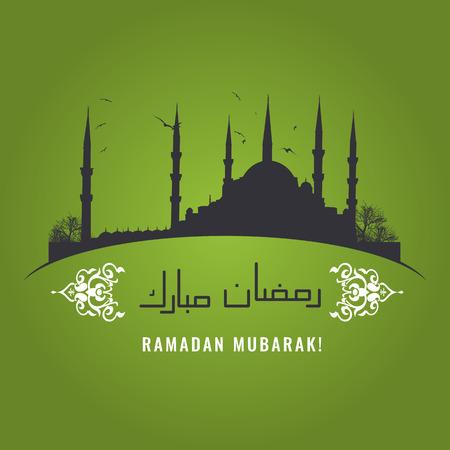 Ramadan Mubarak Symbol Silhouette und kunstvollen Element für Ihre Karte oder Poster Design . Vektor-Illustration