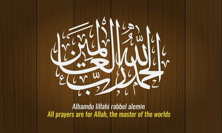 Vector of arabic islamic calligraphy Alhamdu lillahi rabel alemin. Translated as All prayers are for Allah.