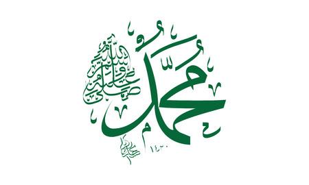 Vector of arabic calligraphy Salawat supplication phrase God bless Muhammad  イラスト・ベクター素材