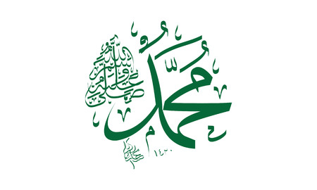 Vector of arabic calligraphy Salawat supplication phrase God bless Muhammad Illustration