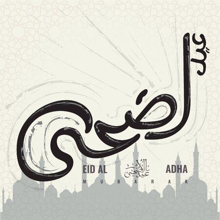 Eid Adha Mubarak calligraphy in Arabic. Vector illustration. Illustration