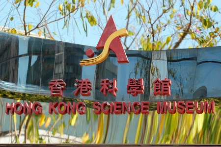 HONG KONG, MARCH 22, 2012: Entrance sign with logo of Hong Kong Science Museum, located in Tsim Sha Tsui East, Kowloon. Educational exhibition for children has computer, automobile and aviation areas.