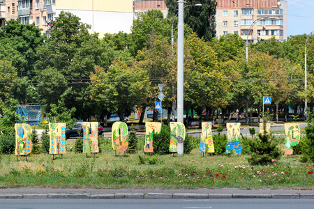 Kyiv, Ukraine - June 29, 2018: Vynohradar, a historical neighbourhood and residential massive in the Ukrainian capital Kiev. It was founded in 1935 by farmer Bekasov who planted grape vines here, hence the name.
