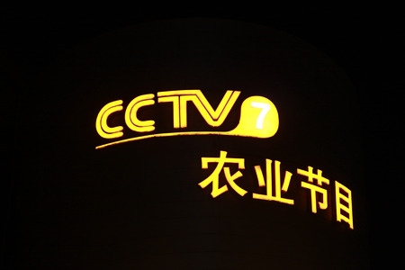 television show: Beijing - November 25  The China central television show signs of agriculture - CCVT 7, on november 25, 2013, beijing, china