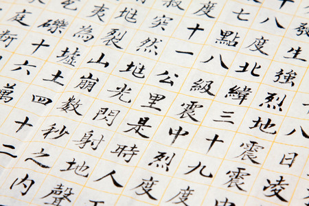 traditional chinese brush calligraphy, closeup of photo