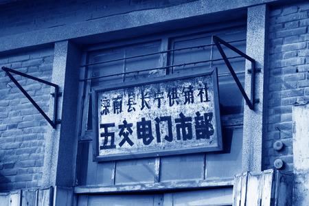 cooperativismo: Luannan - 16 de febrero: Changning Abastecimiento y Comercializaci�n Cooperativa marca sala de ventas, el 16 de febrero, 2014, el condado de Luannan, provincia de Hebei, China.