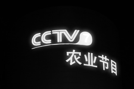 television show: Beijing - November 25: The China central television show signs of agriculture - CCVT 7, on november 25, 2013, beijing, china.