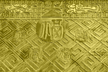 '5 december': A local closeup photo of Chinas Tripod, carved above one hundred happiness words, on december 5, 2013, fucheng, hebei province, China. Stock Photo